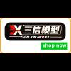 San Xin Model